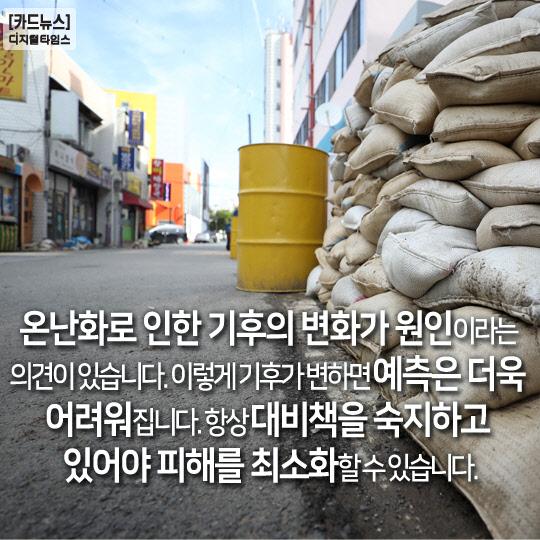 [카드뉴스] 특정 지역에만 내리는 비 국지성 호우란?